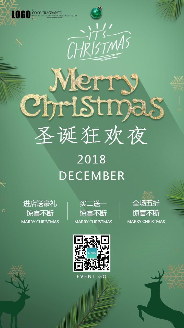 圣诞节节日促销节日活动节日祝福海报