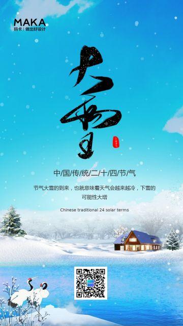 简约文艺大雪节气日签手机海报