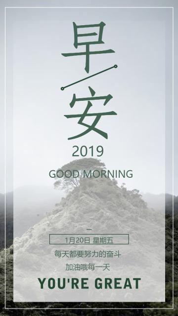 意境唯美风格早安你好日签海报