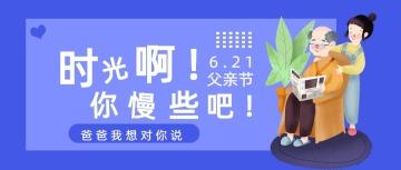蓝色卡通父亲节节日宣传公众号首图