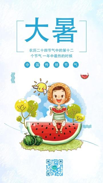 蓝色清新清新插画设计风格二十四节气之大暑宣传海报