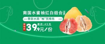 电商淘宝水果绿色小清晰banner