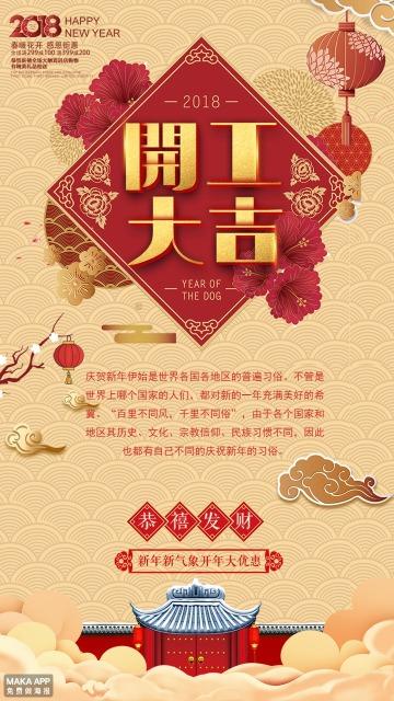 2018春节开工大吉中国风促销海报 >