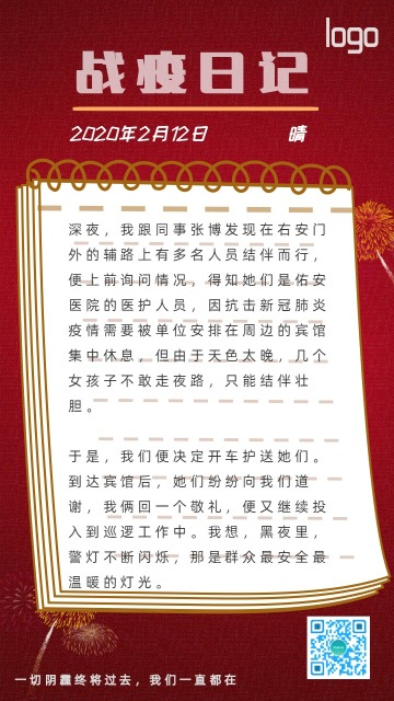 红色抗击疫情战疫日记宣传海报