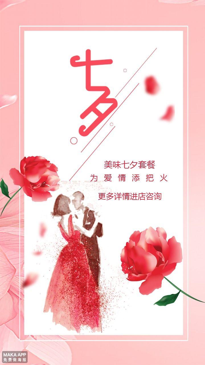 七夕情人节促销宣传广告