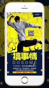 时尚个性男装网店微店实体店铺宣传活动海报推广
