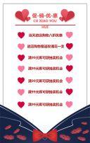 七夕情人节 创意动态情人节活动 七夕促销 情人节 七夕节