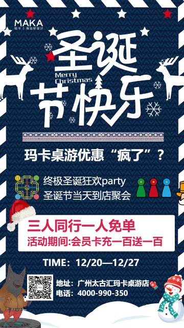 文化娱乐行业卡通风格桌游店圣诞节主题优惠活动宣传海报
