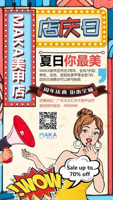 波普风美甲店夏日开店周年庆活动宣传推广该报