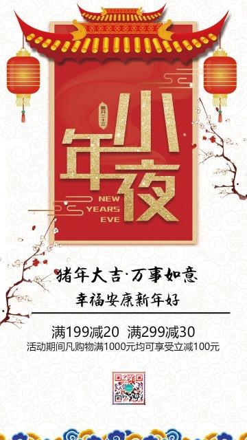 小年夜 促销打折商家活动海报 节日贺卡