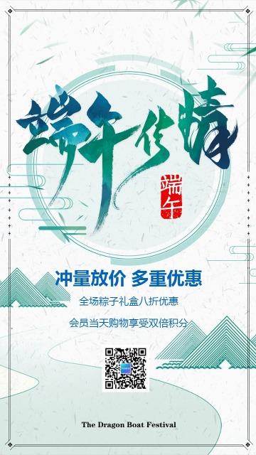 中国风简约端午节祝福贺卡海报