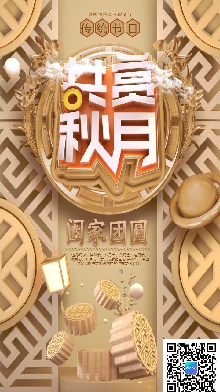 大气简约,共赏秋月中秋节海报设计