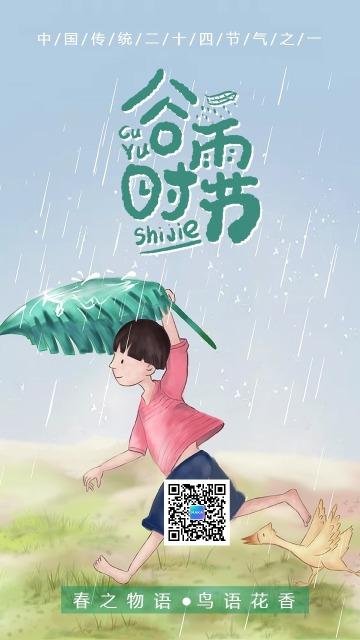 绿色清新风谷雨传统二十四节气宣传海报
