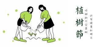 312植树节保护环境公益宣传活动公众号首图模板
