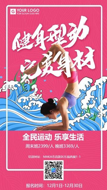 简约文艺小清新运动健身宣传手机海报