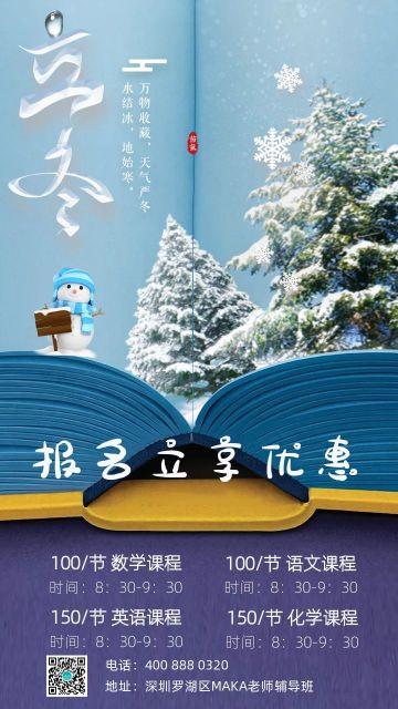 蓝色简约立冬招生宣传课业辅导手机海报