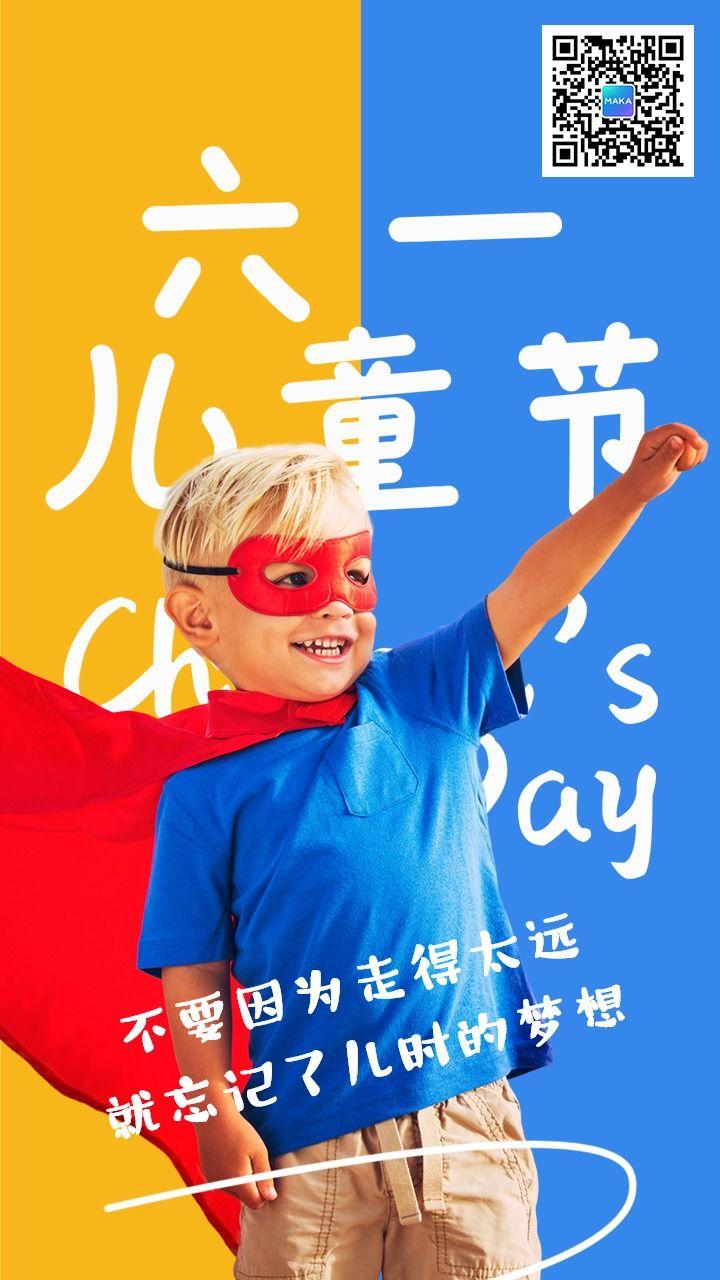 六一儿童节简约扁平通用节日祝福贺卡手机版宣传海报