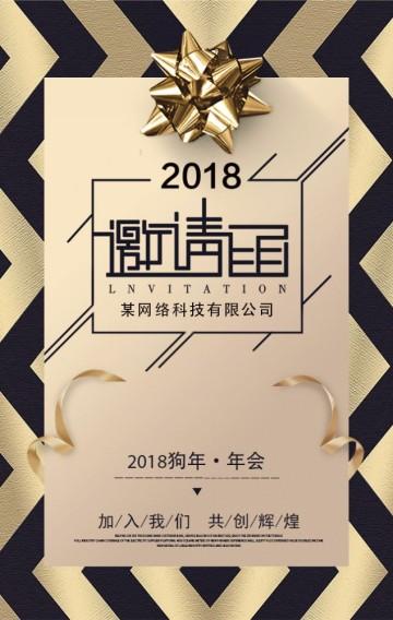 2018年会公司年会邀请函 狗年 新年盛典 颁奖典礼