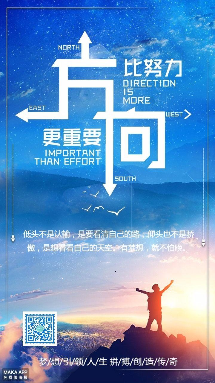 励志正能量日签贺卡 创意海报语录海报