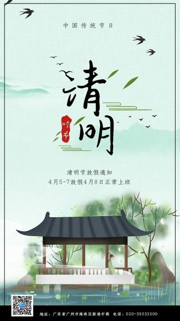 中国风清明节放假通知绿色海报