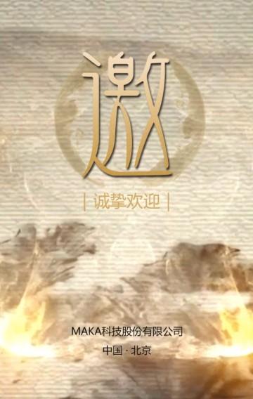 简约中国风水墨会议活动通用邀请函