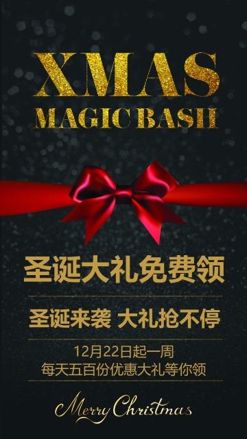 XMAS圣诞节黑金礼盒促销海报
