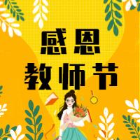 卡通手绘感恩教师节校园活动邀请函微信公众号封面次图