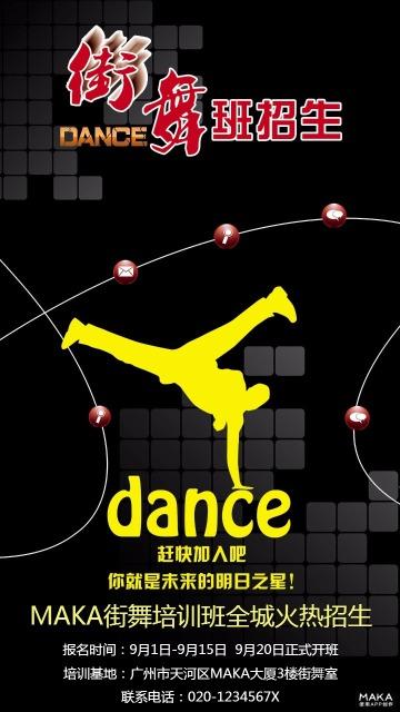 街舞班招生培训班新学期宣传海报 街舞 培训 招生 舞蹈 DANCE
