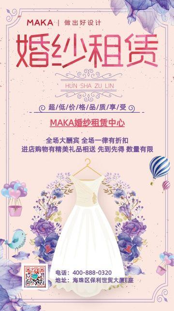 粉色浪漫婚纱租赁宣传手机海报