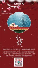 红色简洁24节气小雪节气海报