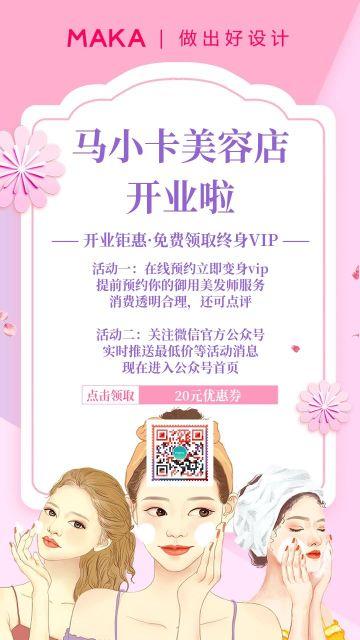 粉色美容美业美发美体开业宣传海报