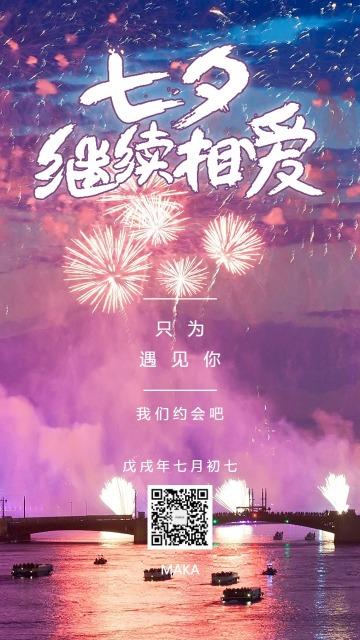 七夕浪漫情缘七夕节七夕缘烟花