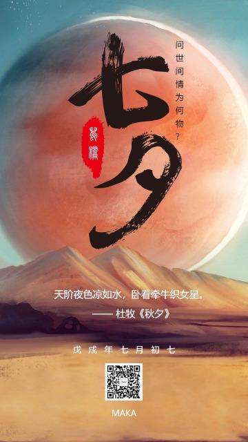 七夕大月亮插画