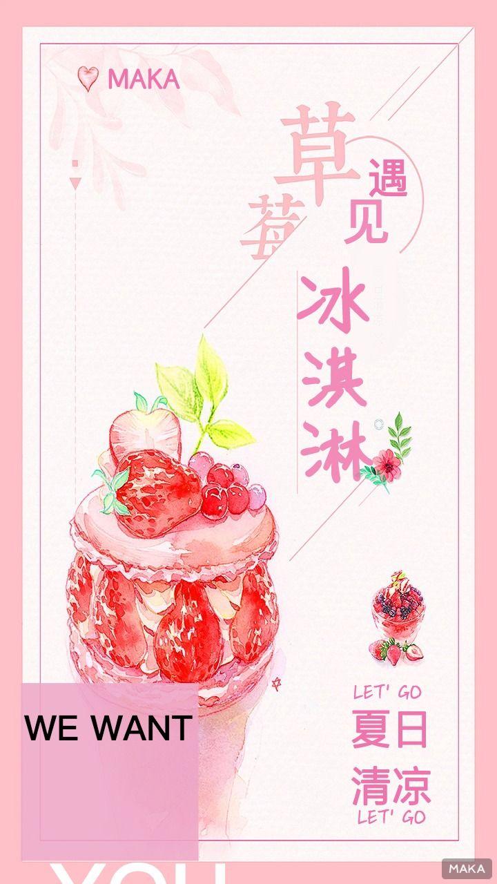 草莓遇见冰淇淋