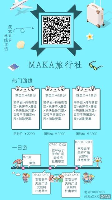 清新旅游|旅行|旅行社宣传通用海报