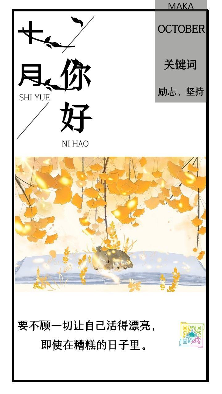 文艺清新十月你好语录手机海报