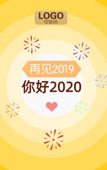 创意你好2020手绘感人文案新年祝福公司宣传品牌推广H5