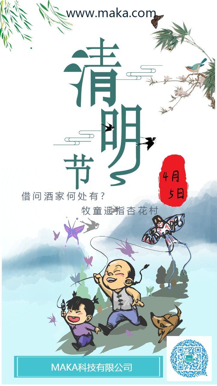 4月5日清明节企业通用节日宣传踏春唯美宣传海报