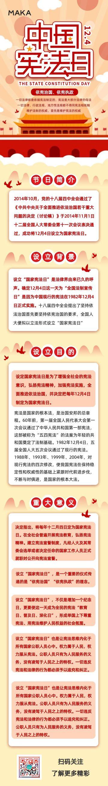 浅黄色扁平简约风格国家宪法日节日宣传长页H5