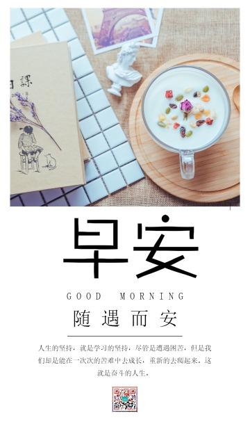清新文艺个人励志早安问候语宣传海报