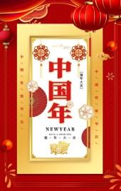春节祝福贺卡中国年贺卡企业节日贺卡个人节日贺卡