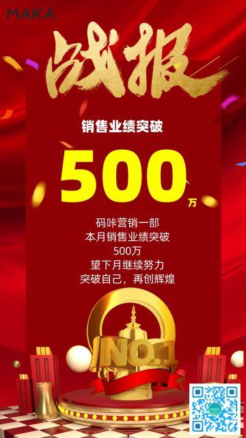 金融行业红色大气部门业绩战报宣传海报
