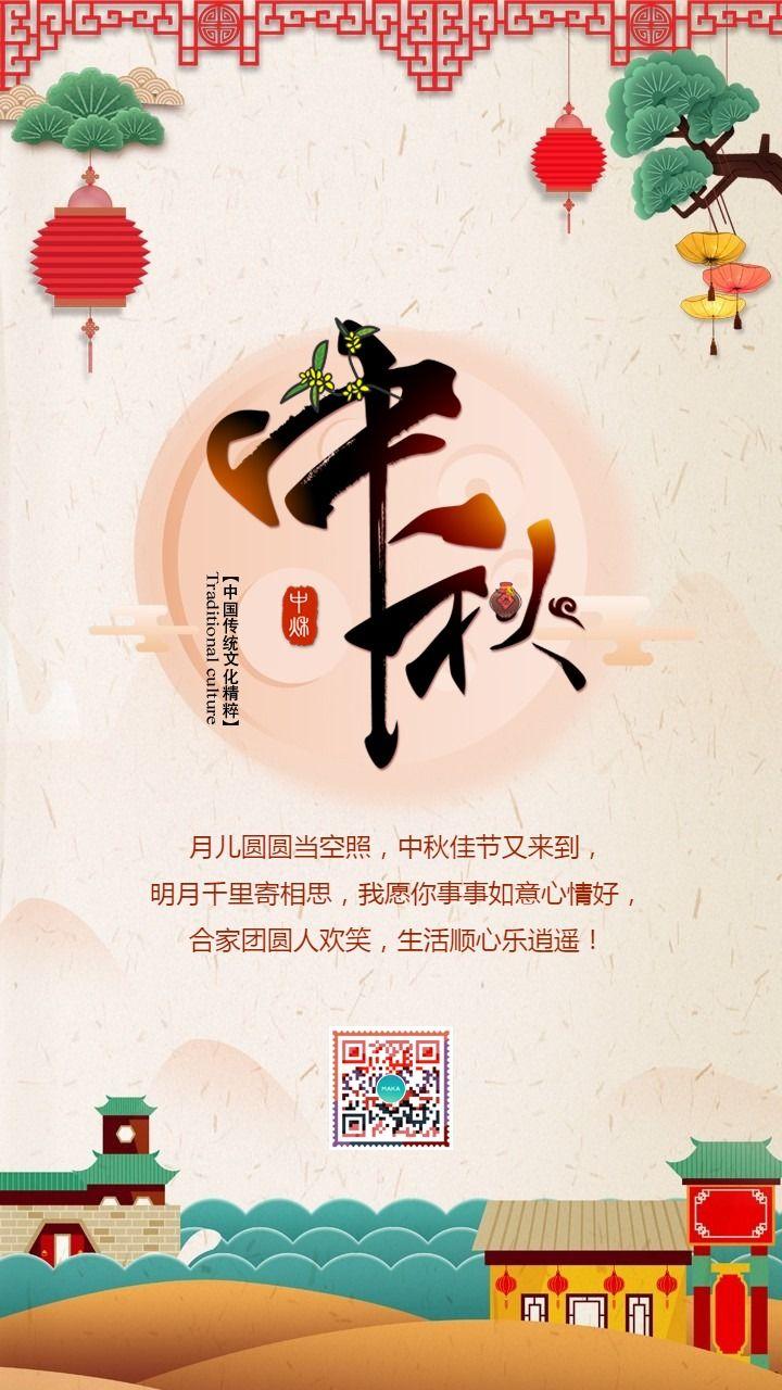 中国风中秋祝福中秋海报中秋贺卡