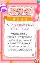七夕相亲会单身派对交友会交友俱乐部相亲活动邀请