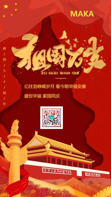红色大气70周年国庆节海报