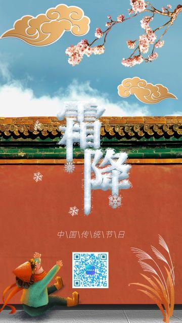 霜降红墙蓝天节气海报
