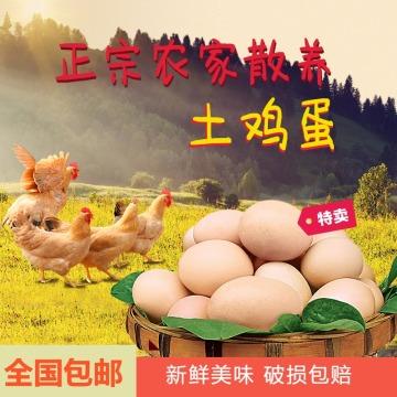怀旧复古百货零售粮油副食土鸡蛋促销电商主图