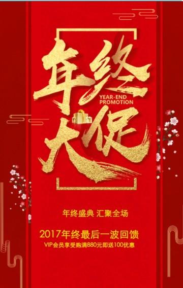 中国风年终大促年货节冬季促销