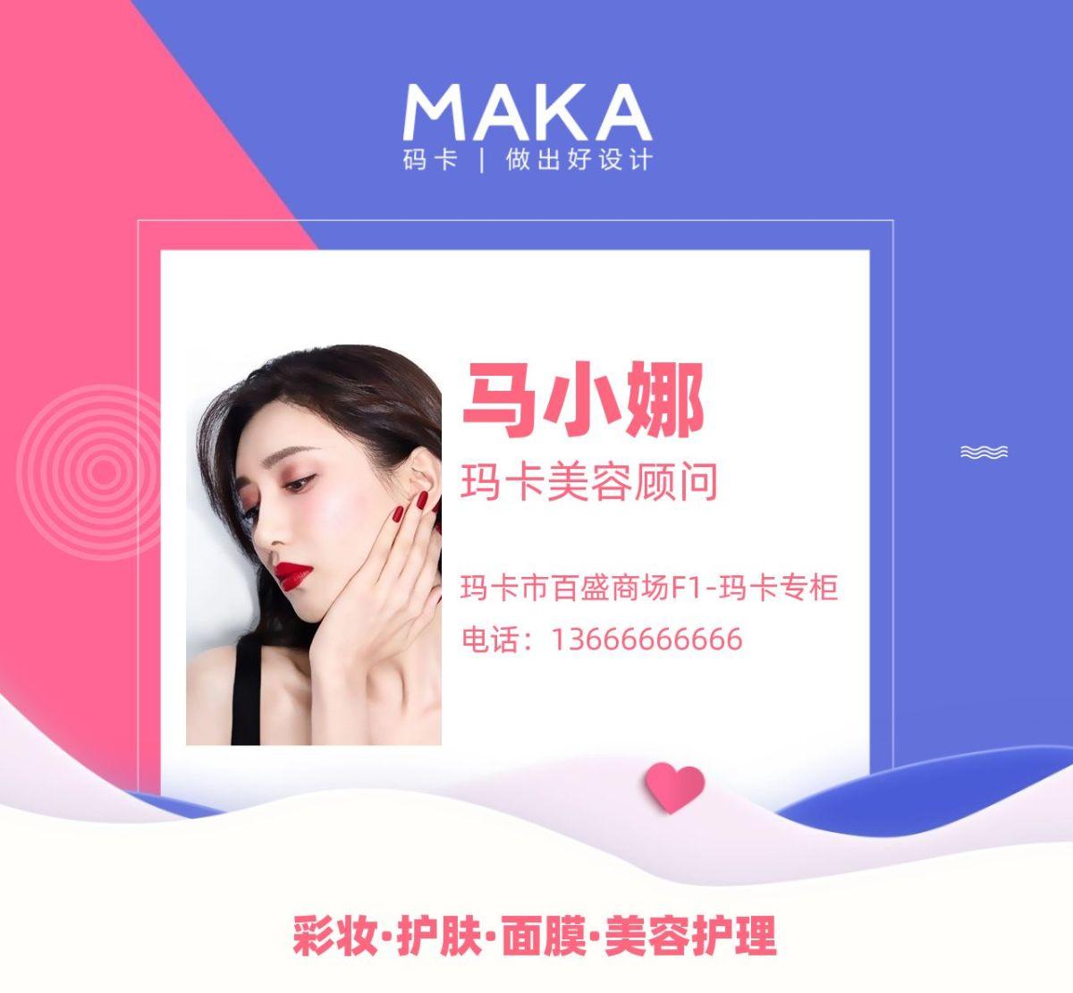 小清新蓝色系美容顾问个人微信朋友圈推广图