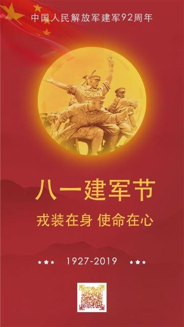 八一建军节92周年红色复古风格政府党建企业宣传活动海报